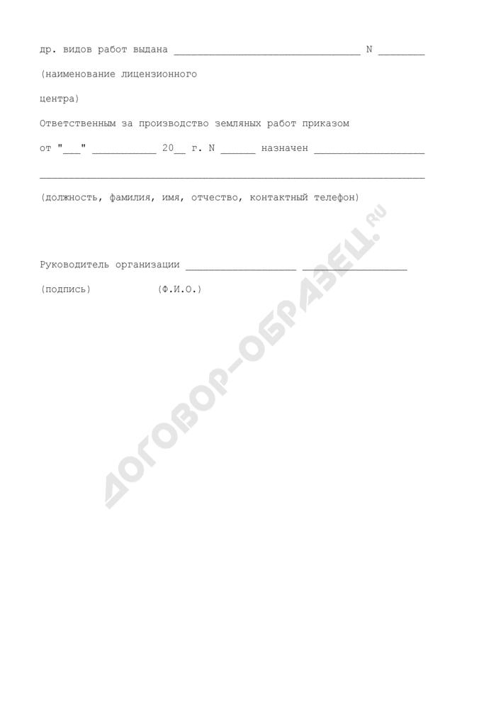 Заявление о выдаче ордера на право производства земляных работ на территории города Фрязино Московской области. Страница 2
