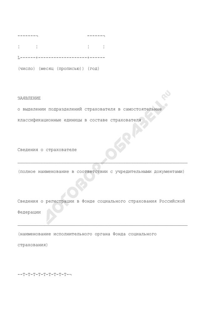 Заявление о выделении подразделений страхователя в самостоятельные классификационные единицы в составе страхователя. Страница 1