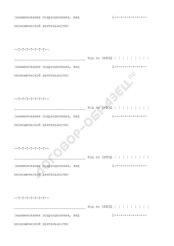 Заявление о выделении подразделений страхователя в самостоятельные классификационные единицы в составе страхователя. Страница 3
