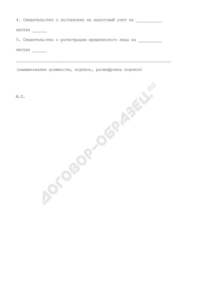 Заявление о выдаче разрешения на право использования государственной символики города Москвы (для юридического лица). Страница 3