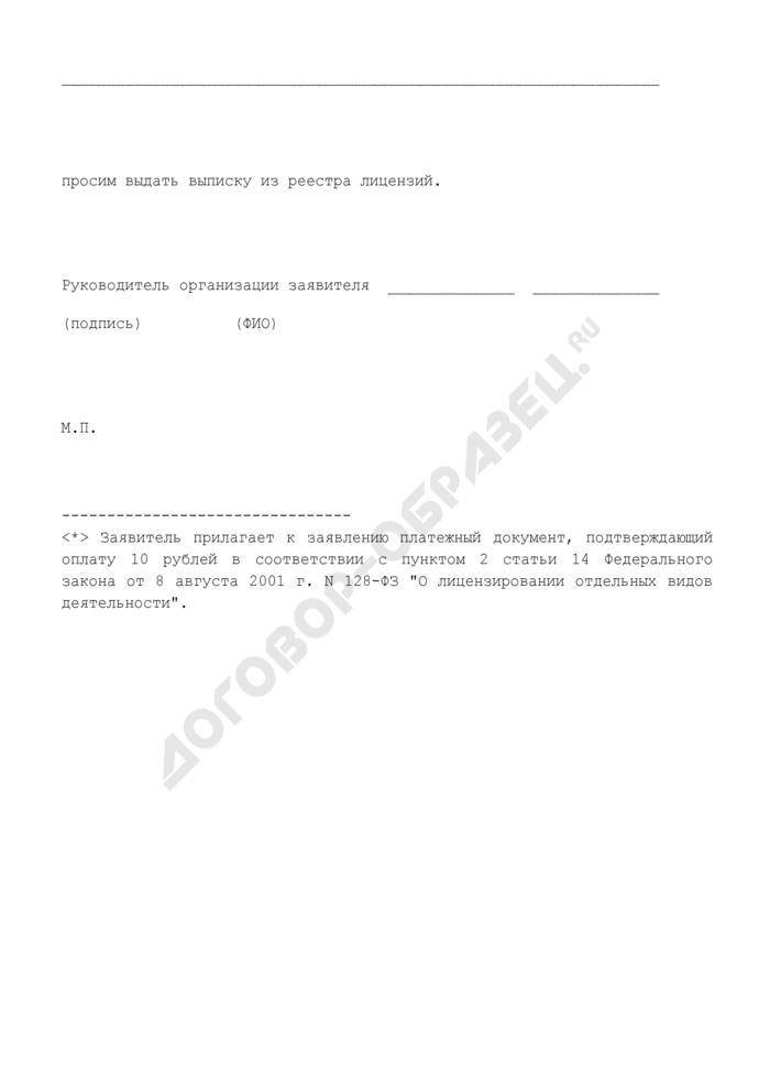 """Заявление о выдаче выписки из реестра лицензий на осуществление деятельности, связанной с оборотом наркотических средств и психотропных веществ, внесенных в список II в соответствии с Федеральным законом от 8 января 1998 г. N 3-ФЗ """"О наркотических средствах и психотропных веществах. Страница 2"""