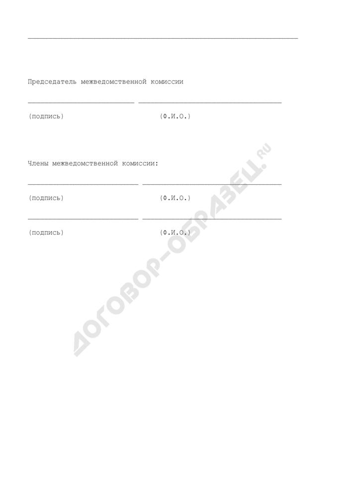 Заключение о признании жилого помещения пригодным (непригодным) для постоянного проживания на территории г. Железнодорожного Московской области. Страница 3