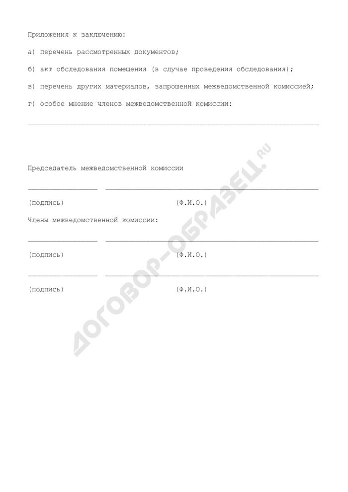 Заключение о признании жилого помещения пригодным (непригодным) для постоянного проживания в городском поселении Лотошино Лотошинского муниципального района Московской области. Страница 3
