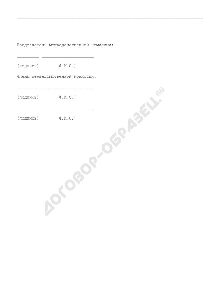 Заключение о признании жилого помещения пригодным (непригодным) для постоянного проживания на территории Воскресенского муниципального района Московской области. Страница 3