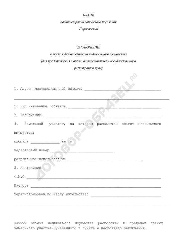 Заключение о расположении объекта недвижимого имущества на территории городского поселения Пироговский Московской области (для представления в орган, осуществляющий государственную регистрацию прав). Страница 1