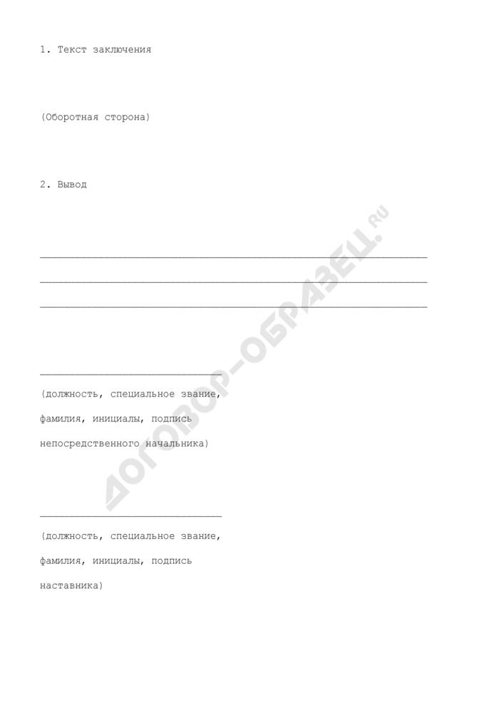 Заключение о соответствии замещаемой должности по результатам испытательного срока. Страница 2