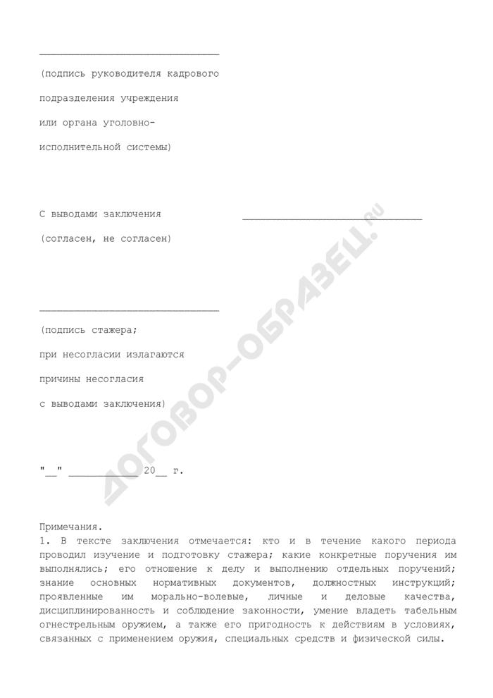 Заключение о соответствии замещаемой должности по результатам испытательного срока. Страница 3