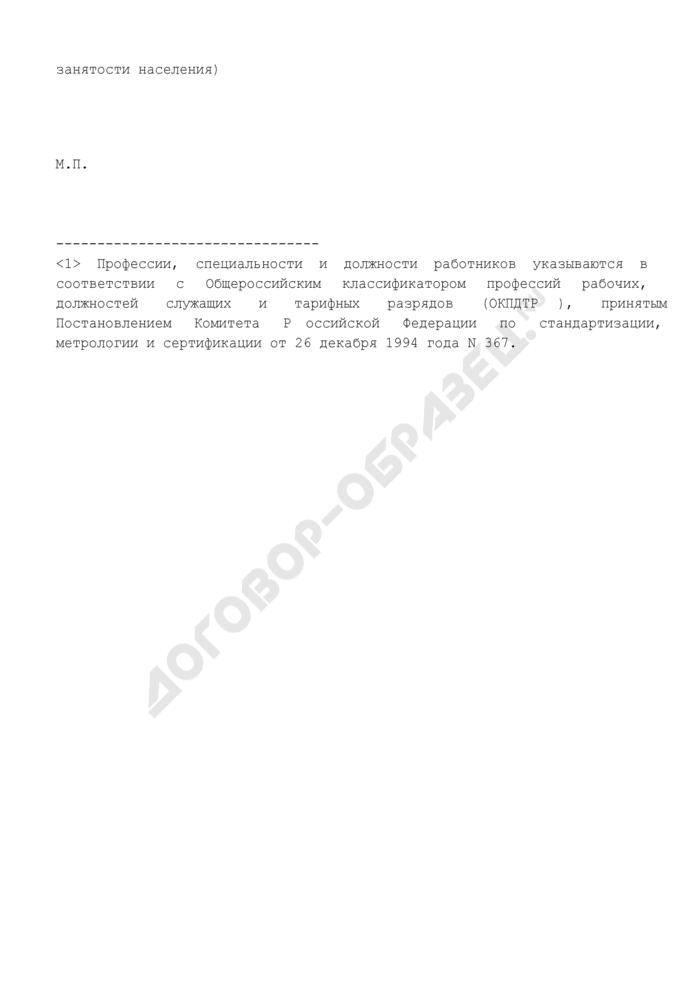 Заключение органа государственной службы занятости населения субъекта Российской Федерации о привлечении и об использований иностранных работников (образец). Страница 3