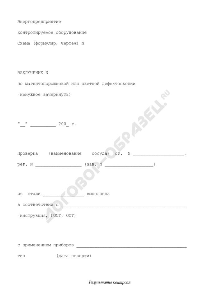 Заключение по магнитопорошковой или цветной дефектоскопии сосудов, работающих под давлением (рекомендуемая форма). Страница 1