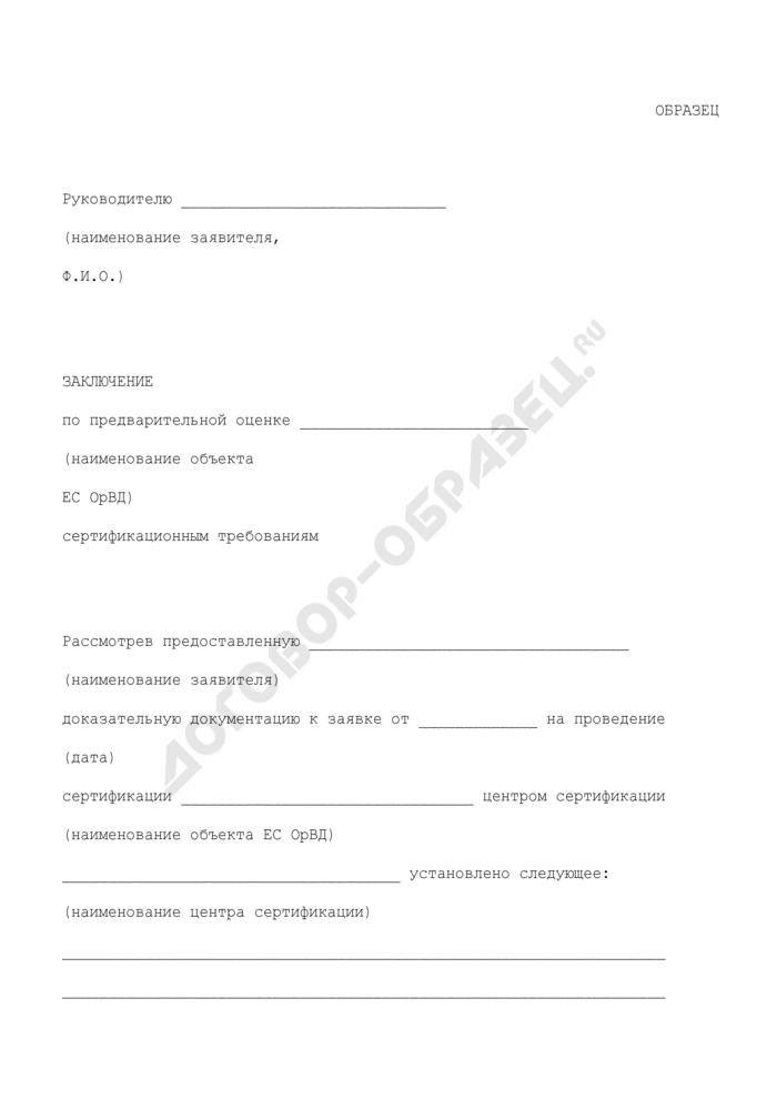 Заключение по предварительной оценке объекта единой системы организации воздушного движения сертификационным требованиям (образец). Страница 1