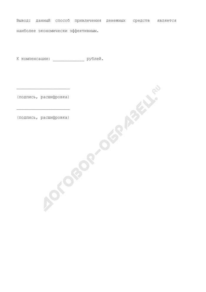 Заключение управления экономики администрации г. Долгопрудный Московской области об оценке экономической эффективности выбранного заемщиками способа привлечения денежных средств. Страница 2