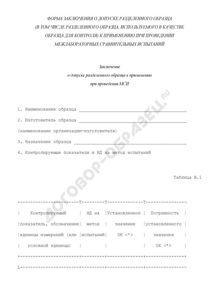 Форма заключения о допуске разделенного образца (в том числе разделенного образца, используемого в качестве образца для контроля) к применению при проведении межлабораторных сравнительных испытаний (рекомендуемая форма). Страница 1