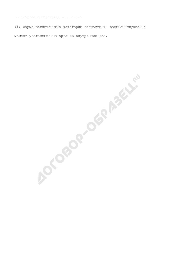 Форма заключения военно-врачебной комиссии о категории годности гражданина к военной службе на момент увольнения из органов внутренних дел Российской Федерации. Страница 3