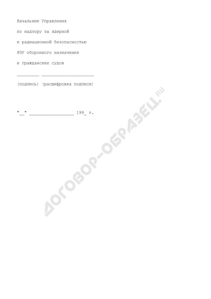 Заключение о выдаче (отказе в выдаче) временного разрешения по надзору на эксплуатацию ядерных энергетических установок. Страница 2
