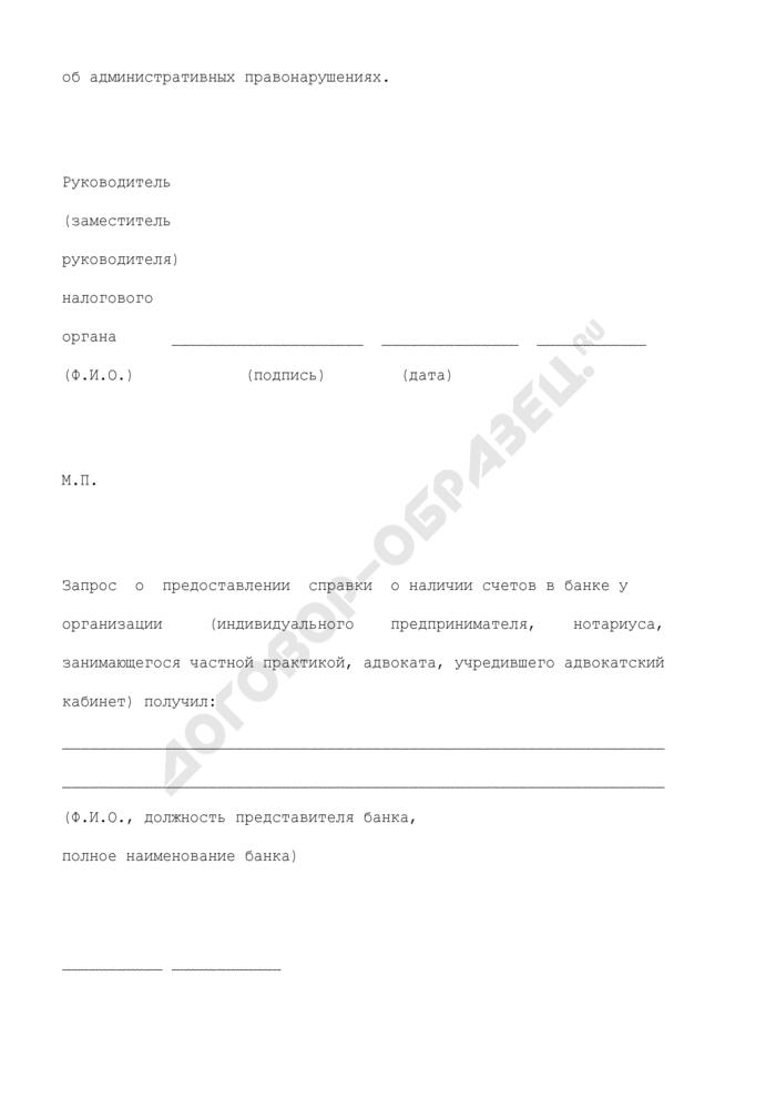 Запрос о предоставлении справки о наличии счетов в банке у организации (индивидуального предпринимателя, нотариуса, занимающегося частной практикой, адвоката, учредившего адвокатский кабинет). Страница 3