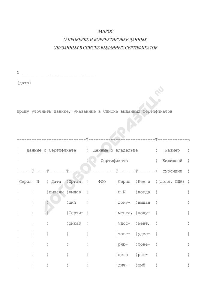 Запрос о проверке и корректировке данных, указанных в списке выданных жилищных сертификатов. Страница 1