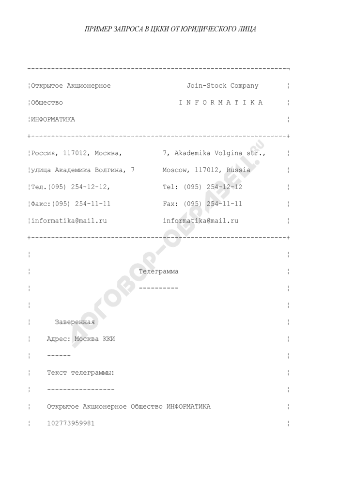 Пример запроса в центральный каталог кредитных историй от юридического лица. Страница 1