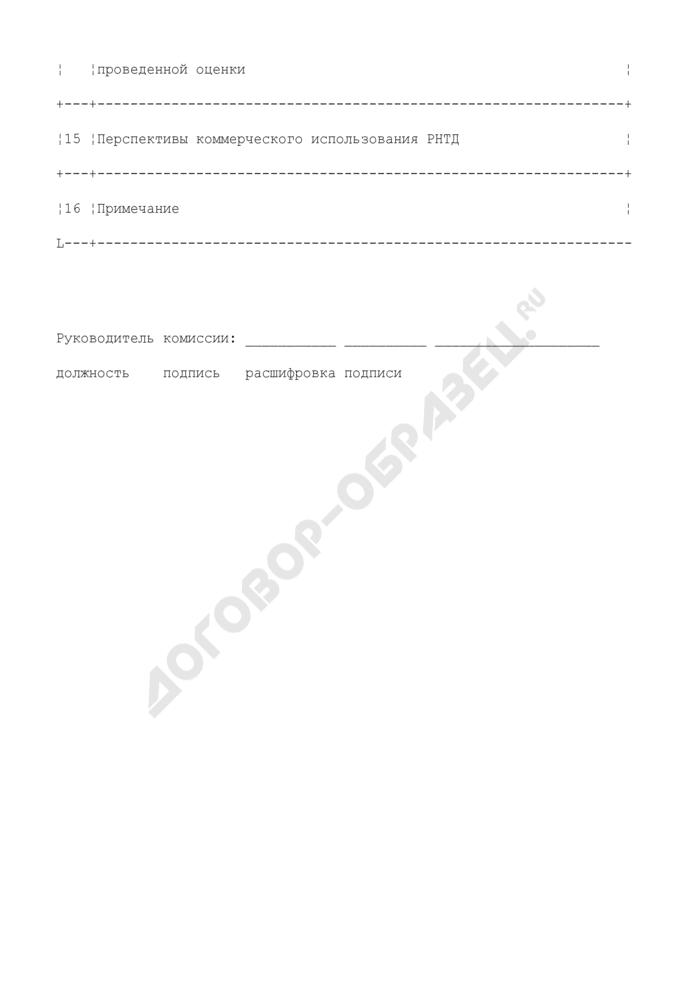 Запрос для получения дополнительных сведений при проведении инвентаризации прав на результаты научно-технической деятельности (примерная форма). Страница 3