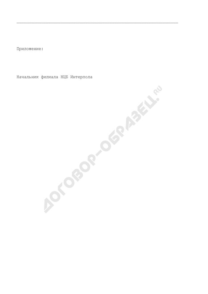 Запрос (сообщение) в национальное центральное бюро Интерпола о факте обнаружения (изъятия) фальшивых денежных знаков. Страница 2