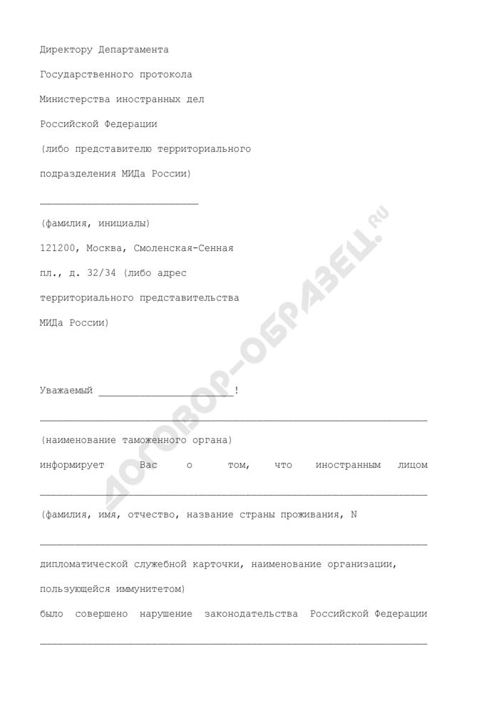 Запрос о подтверждении наличия у иностранного лица, совершившего правонарушение, иммунитета от уголовной и (или) административной юрисдикции Российской Федерации. Страница 1