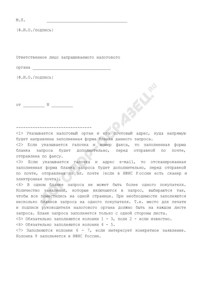 Запрос о подтверждении наличия заявления о ввозе товаров и уплате косвенных налогов. Страница 3