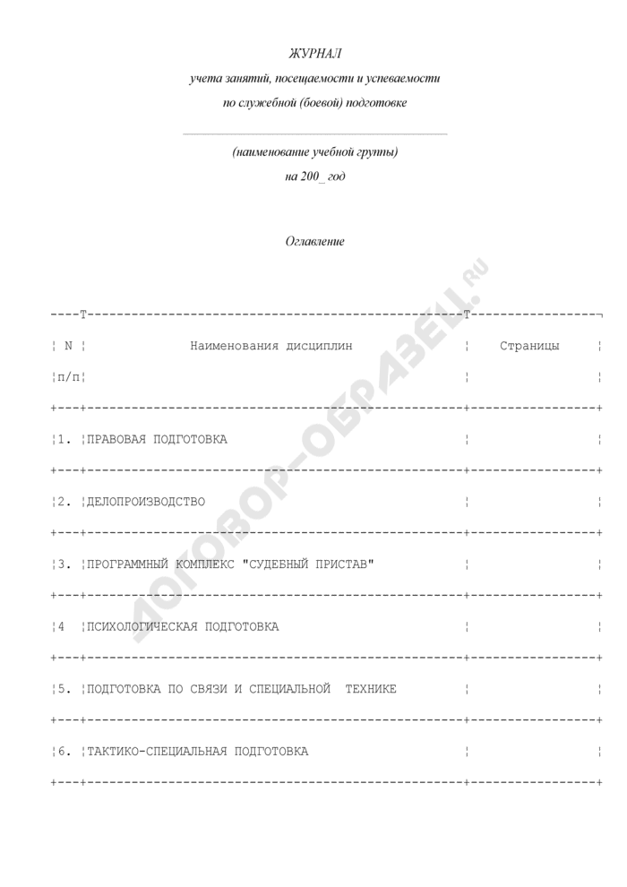 Журнал учета занятий, посещаемости и успеваемости по служебной (боевой) подготовке в Федеральной службе судебных приставов. Страница 1