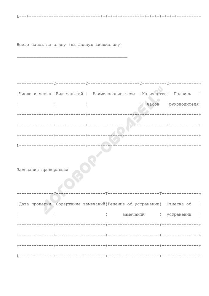 Журнал учета занятий, посещаемости и успеваемости по служебной (боевой) подготовке в Федеральной службе судебных приставов. Страница 3