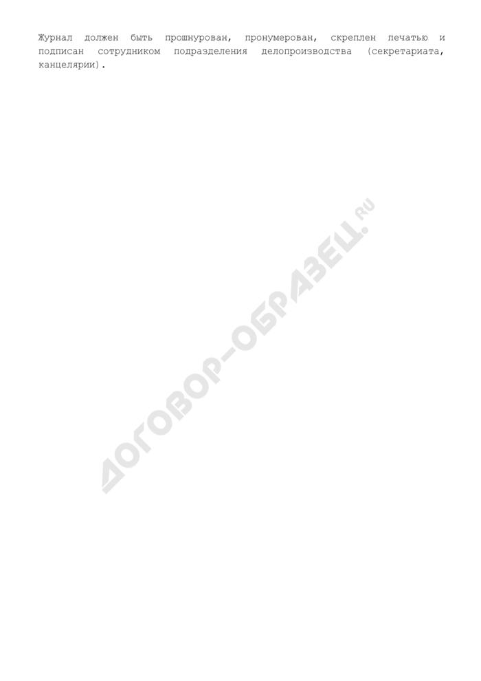 Журнал учета заявлений о регистрации иностранного гражданина или лица без гражданства по месту жительства в Российской Федерации. Страница 2