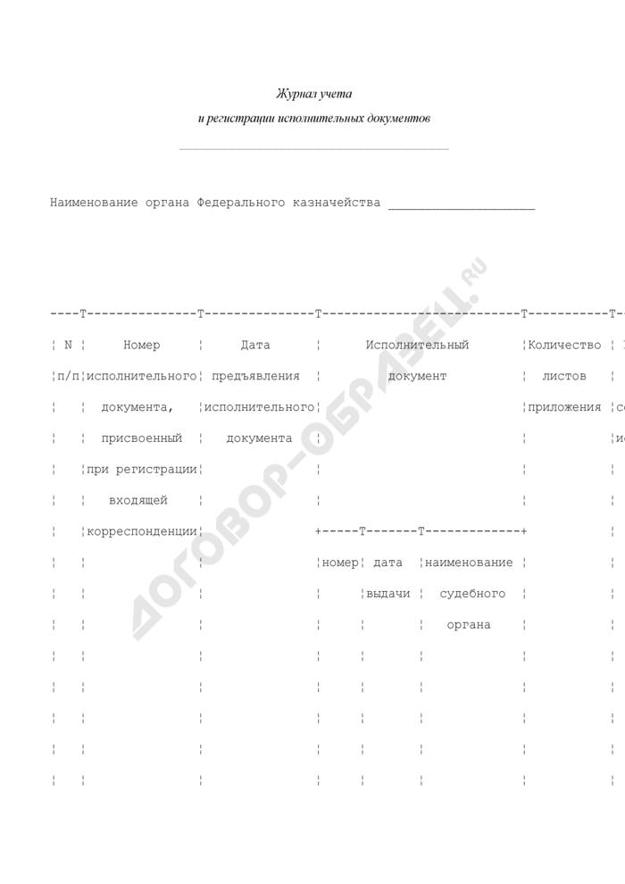 Журнал учета и регистрации исполнительных документов, поступивших в орган Федерального казначейства. Страница 1