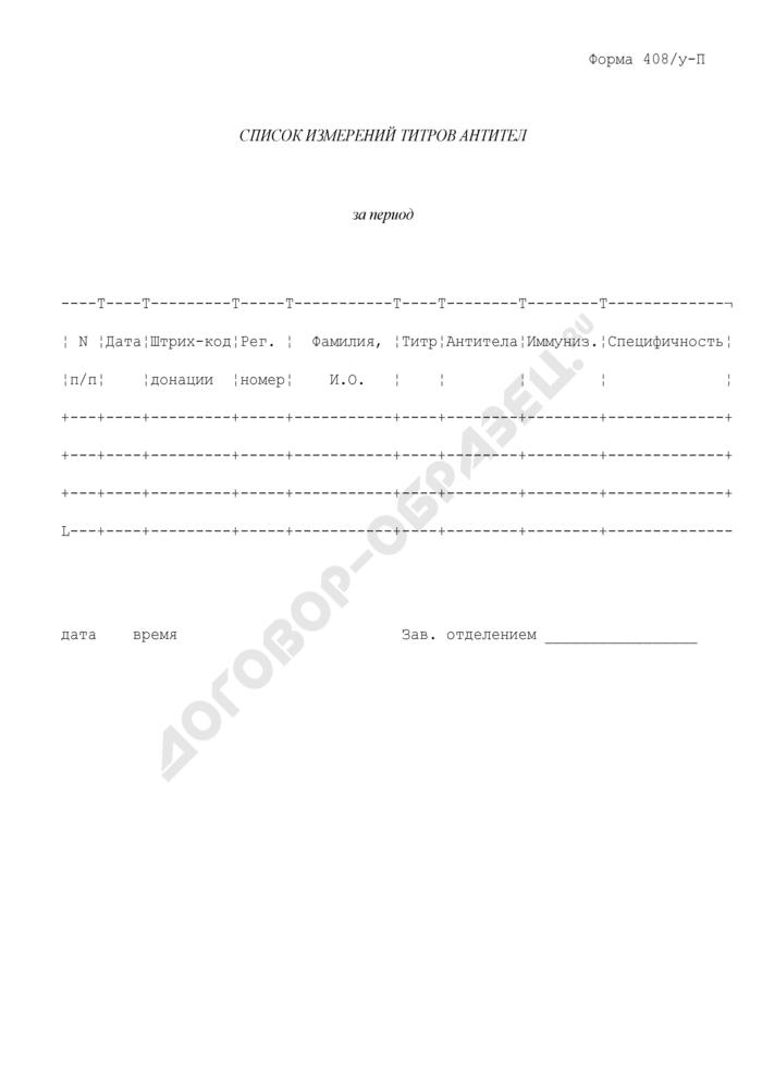 Журнал измерений титров антител. Форма N 408/у-П. Страница 1