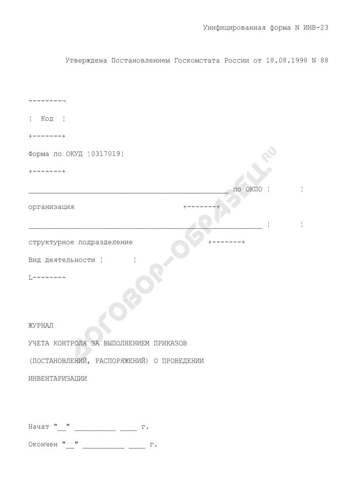 Журнал учета контроля за выполнением приказов (постановлений, распоряжений) о проведении инвентаризации (образец обложки). Унифицированная форма N ИНВ-23. Страница 1