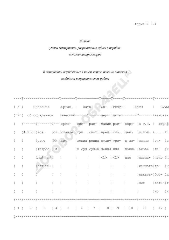Журнал учета материалов, разрешаемых судом в порядке исполнения приговоров в отношении осужденных к иным мерам, помимо лишения свободы и исправительных работ. Форма N 9.4. Страница 1