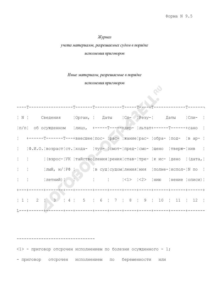 Журнал учета материалов, разрешаемых судом в порядке исполнения приговоров. Иные материалы, разрешаемые в порядке исполнения приговоров. Форма N 9.5. Страница 1