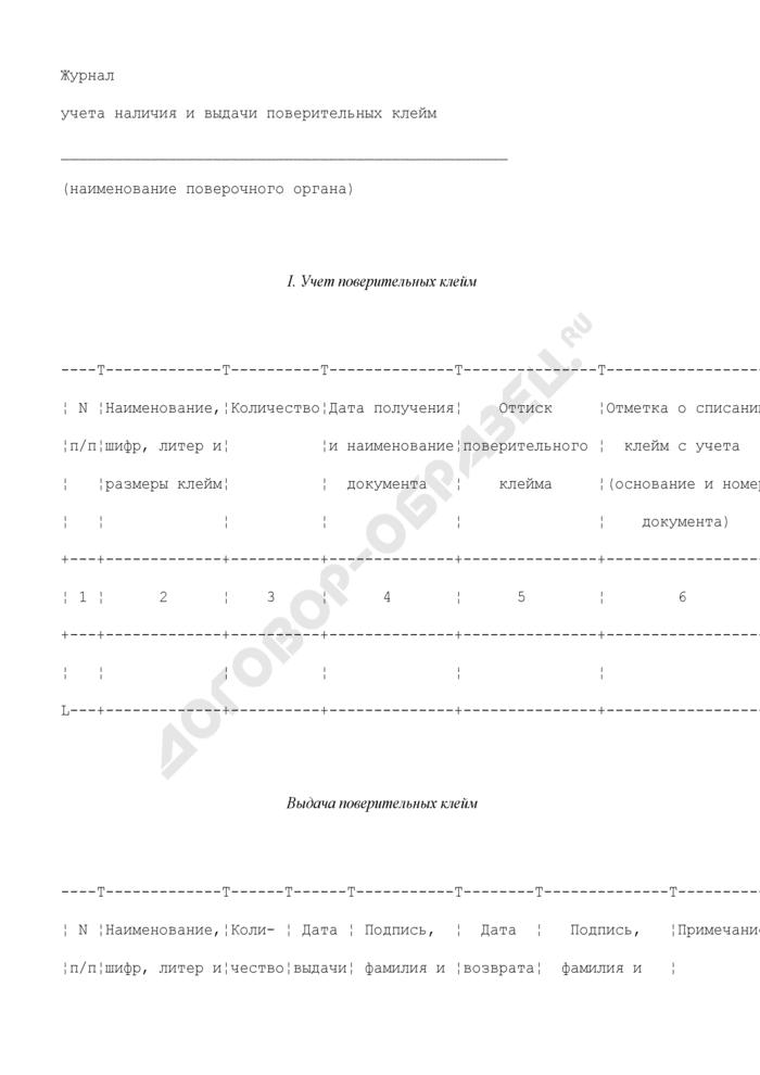 Журнал учета наличия и выдачи поверительных клейм для опечатывания средств измерения таможенного органа. Страница 1