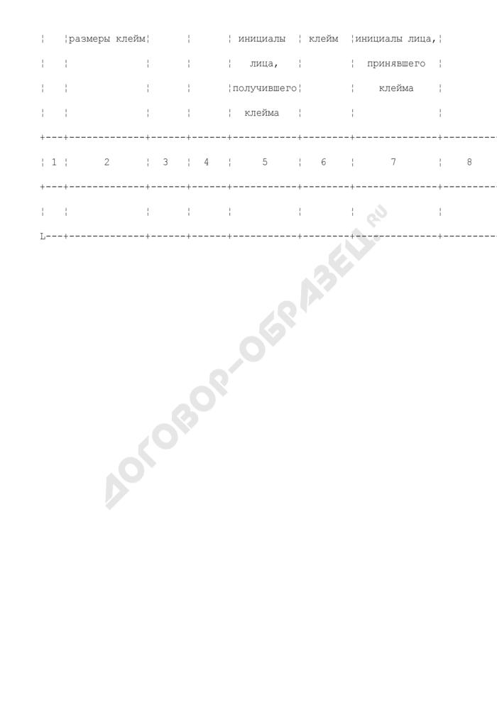 Журнал учета наличия и выдачи поверительных клейм для опечатывания средств измерения таможенного органа. Страница 2