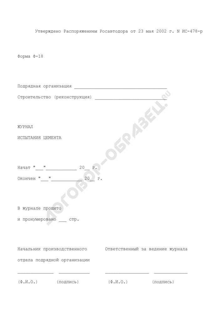 Журнал испытания цемента. Форма N Ф-18. Страница 1