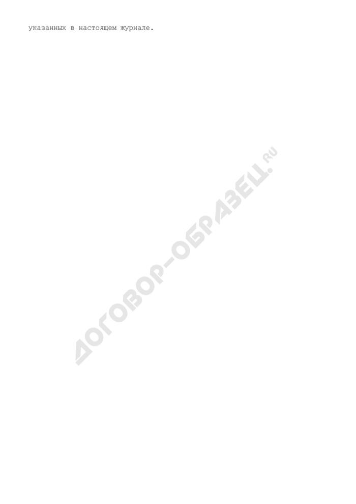 Журнал испытаний предохранительных клапанов автомобильной газозаправочной станции. Страница 2