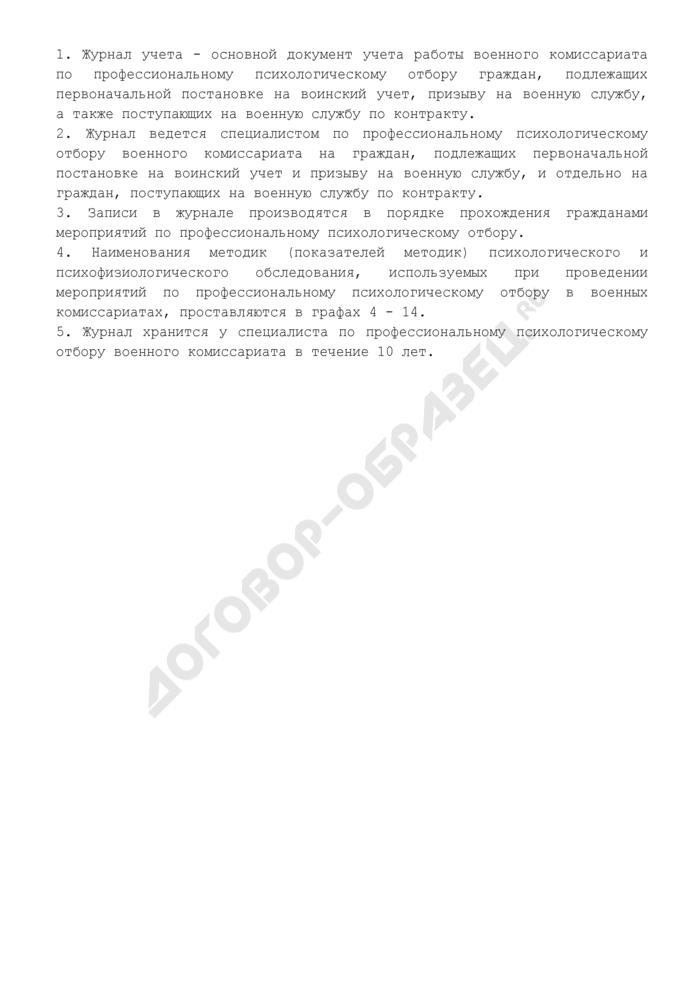 Журнал учета работы нештатной группы профотбора военного комиссариата. Страница 2