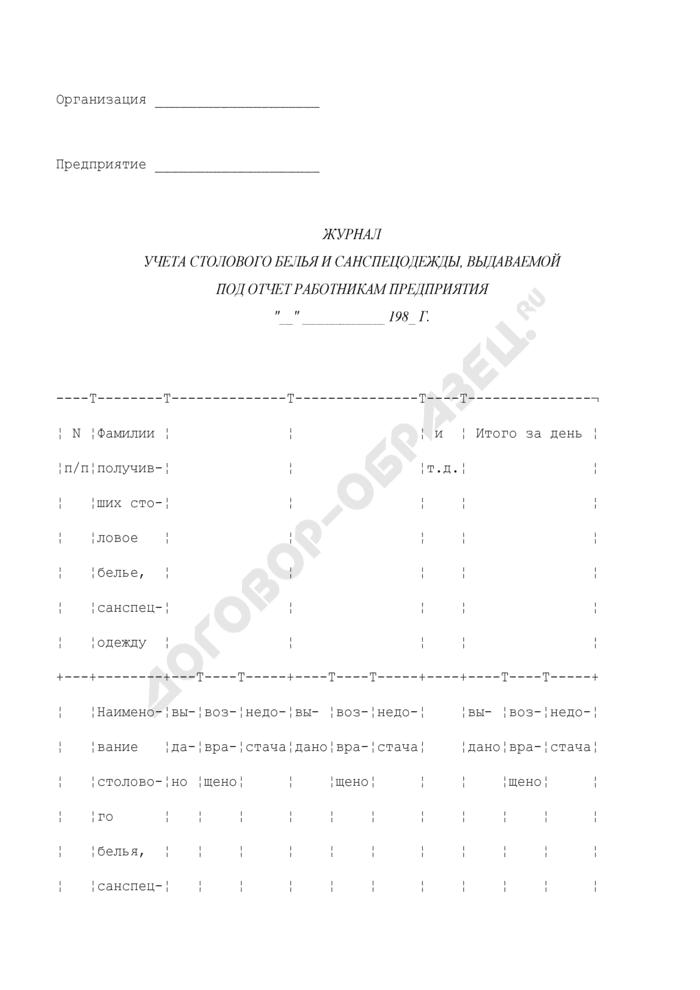 Журнал учета столового белья и санспецодежды, выдаваемой под отчет работникам предприятия. Страница 1