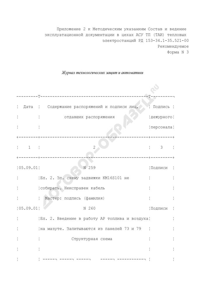 Пример заполнения журнала технологических защит и автоматики в цехах АСУ ТП (ТАИ) тепловых электростанций. Форма N 3 (рекомендуемая). Страница 1