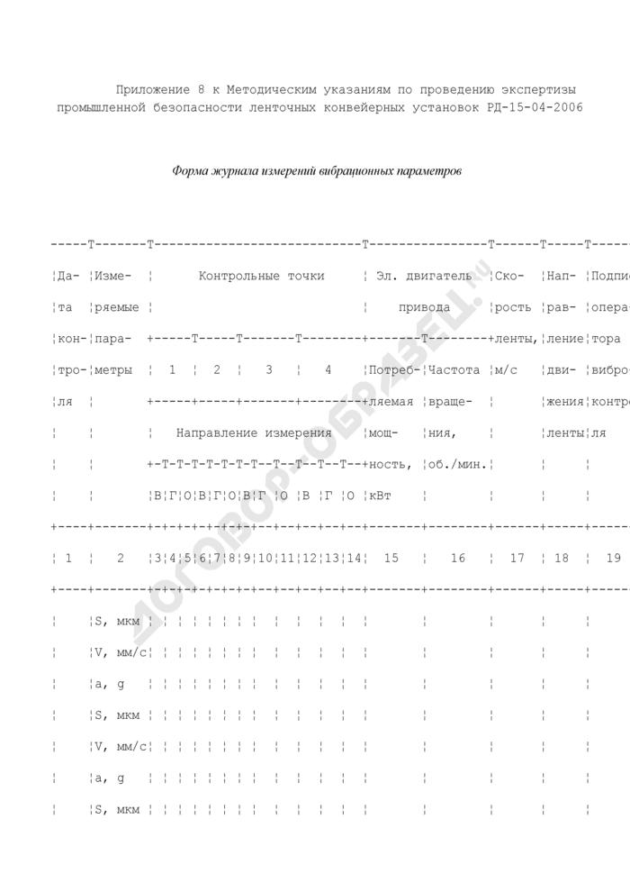 Форма журнала измерений вибрационных параметров ленточных конвейерных установок. Страница 1