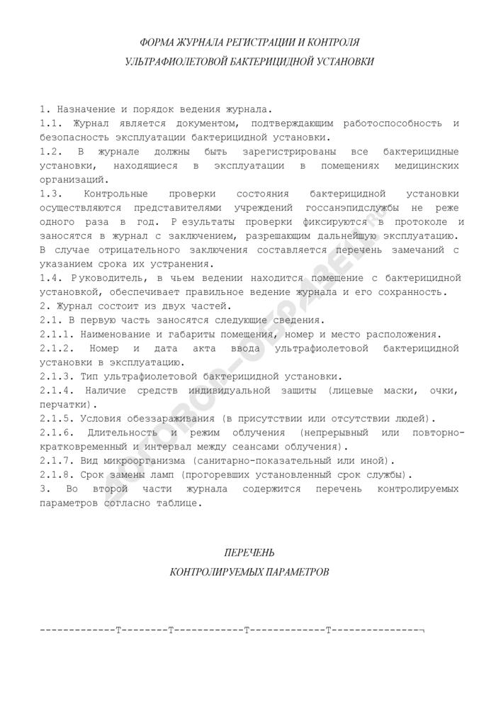 Форма журнала регистрации и контроля ультрафиолетовой бактерицидной установки. Страница 1