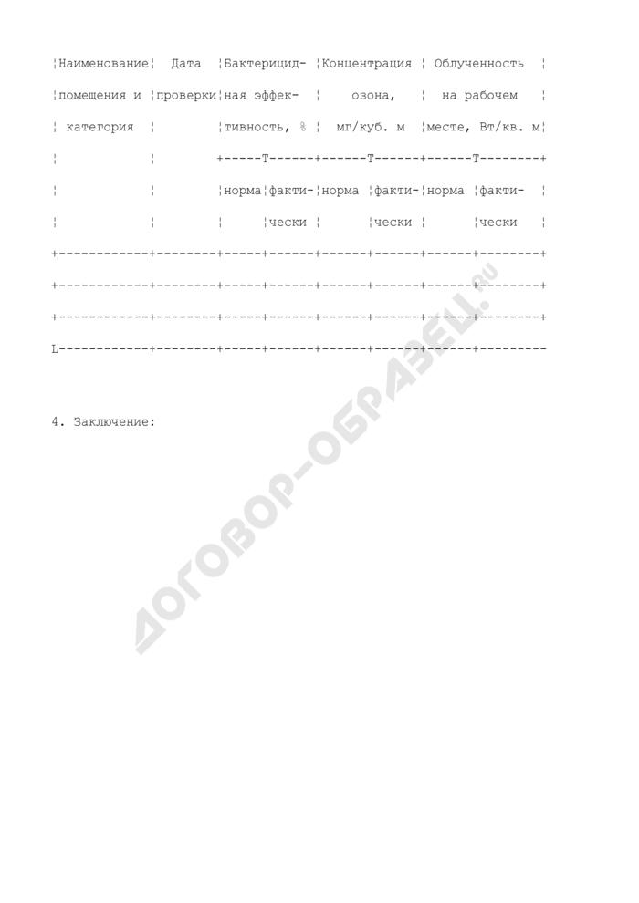 Форма журнала регистрации и контроля ультрафиолетовой бактерицидной установки. Страница 2