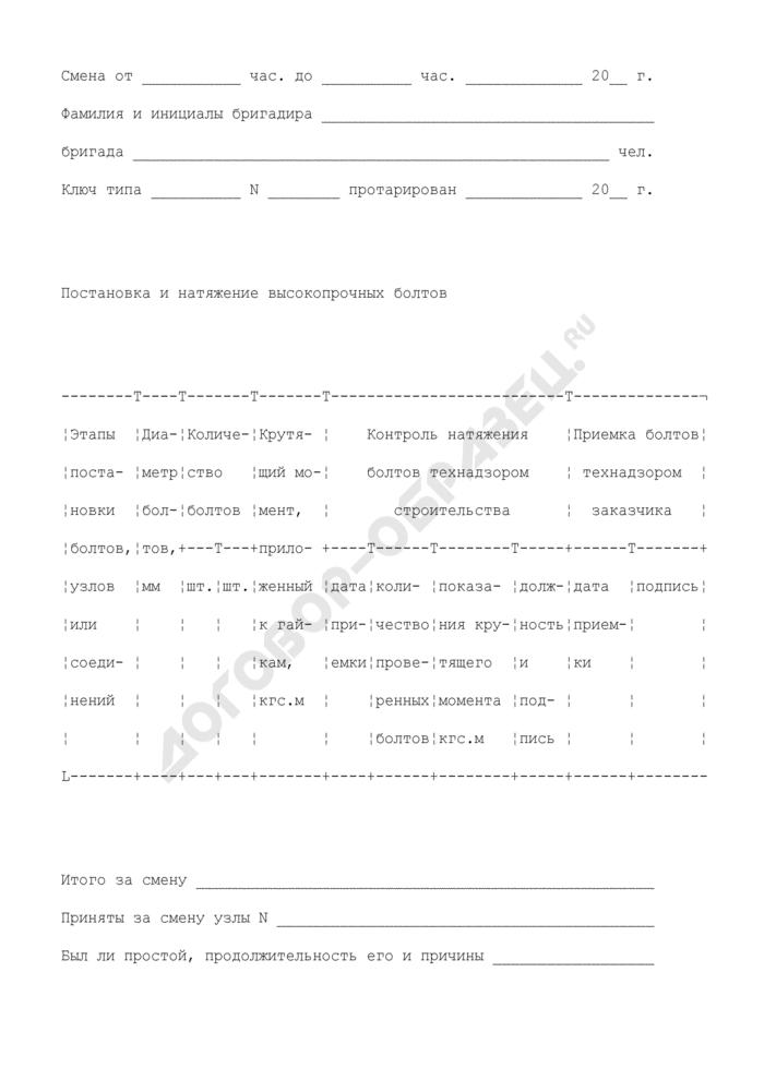 Журнал постановки высокопрочных болтов. Форма N Ф-59. Страница 3