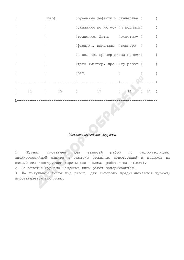 Журнал работ по гидроизоляции, антикоррозийной защите, окраске стальных конструкций. Форма N Ф-62. Страница 3