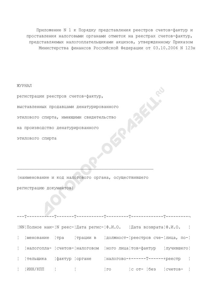 Журнал регистрации реестров счетов-фактур, выставленных продавцами денатурированного этилового спирта, имеющими свидетельство на производство денатурированного этилового спирта. Страница 1