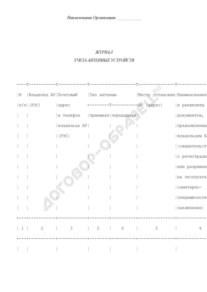 Журнал учета антенных устройств на территории Московской области. Страница 1