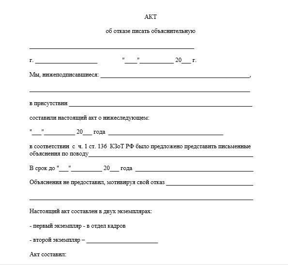 Начало документа «Акт об отказе писать объяснительную»