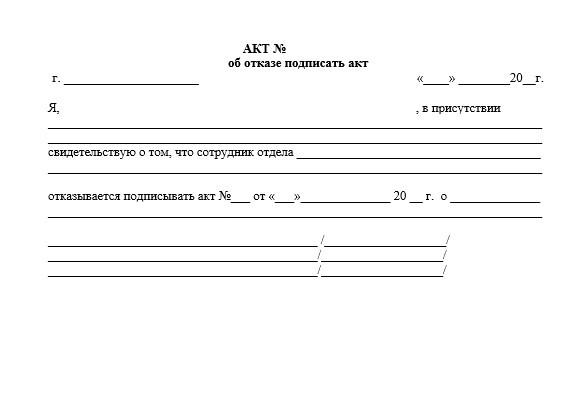 Начало документа «Акт об отказе подписать акт»