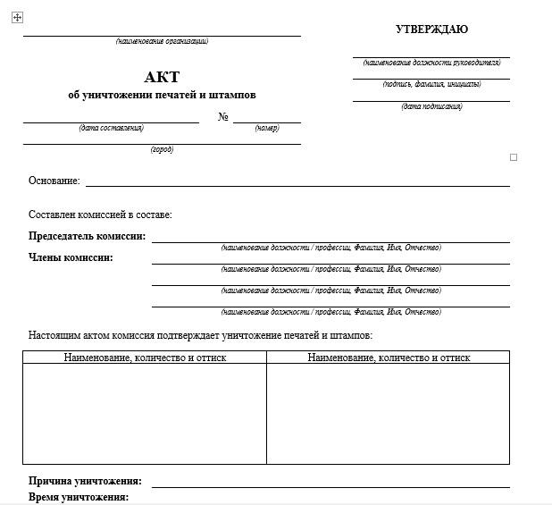 Начало документа «Акт об уничтожении печати и штампа»